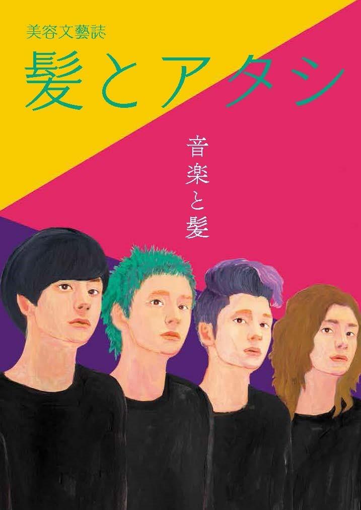 美容文藝誌 髪とアタシ第五刊 特集:「音楽と髪」