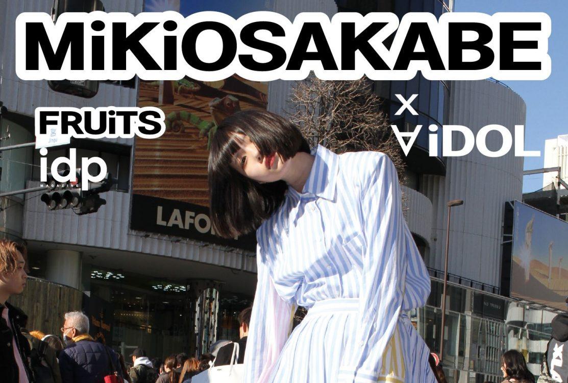 あのらアイドル45名登場〈MIKIO SAKABE〉ムック本