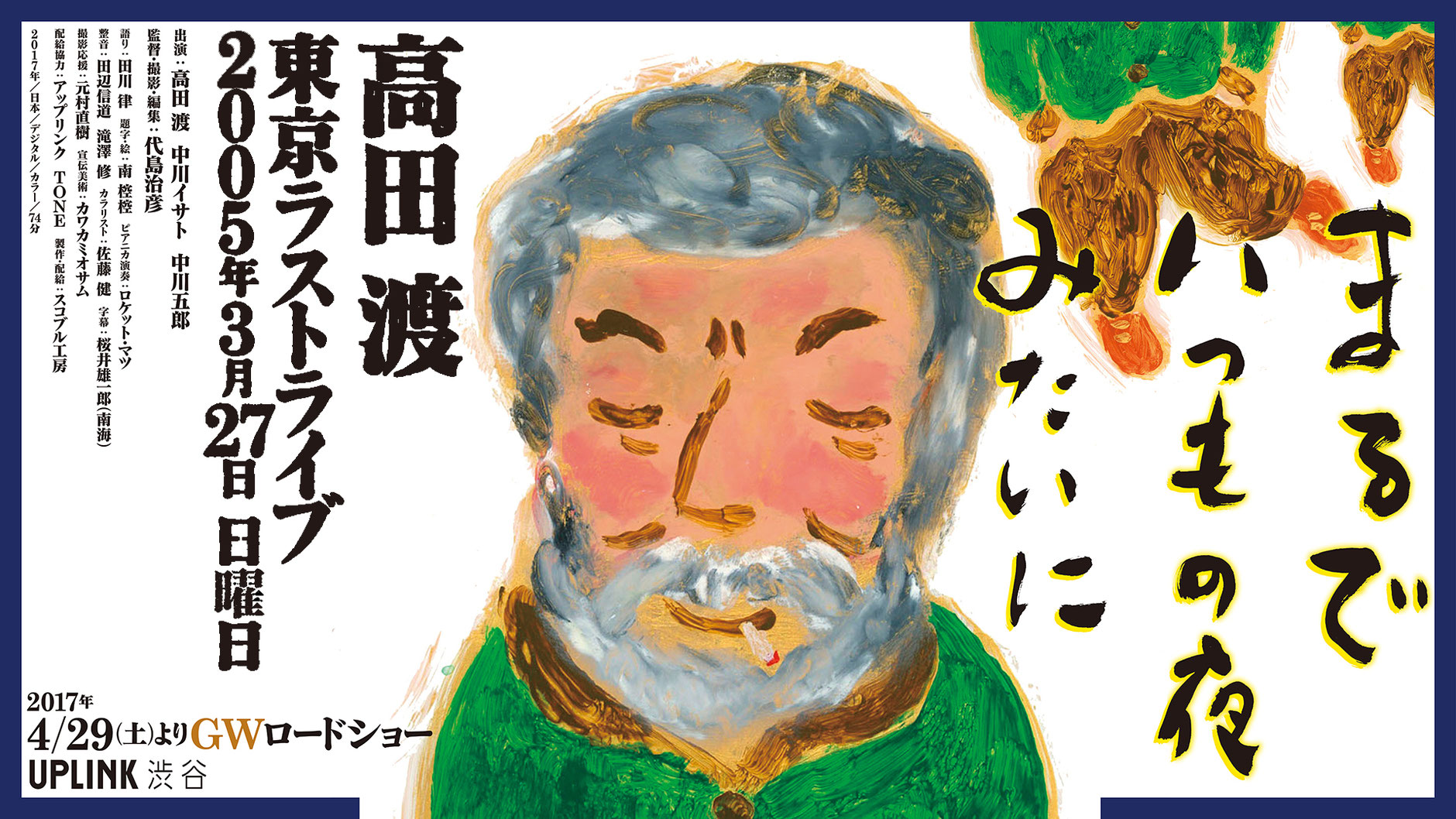 image_takadawataru01