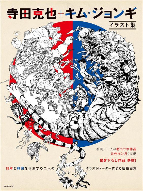 「寺田克也+キム・ジョンギ イラスト集」強力タッグによる画集が完成