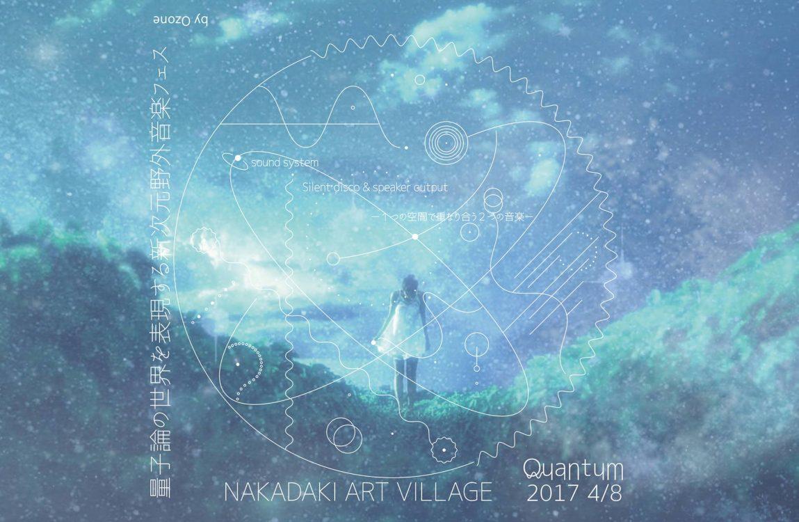 量子力学的野外フェス『Quantum』全ラインナップ発表
