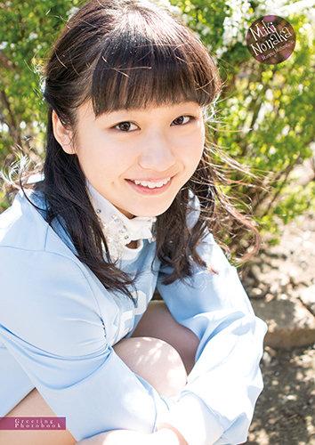 野中美希(モーニング娘。'16)ミニ写真集『Greeting-Photobook-』