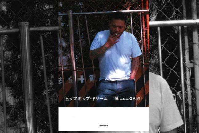 MC 漢 a.k.a. GAMI『ヒップホップ・ドリーム』自伝から読み解くラッパーの素顔  第4回
