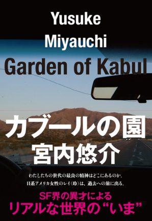 第30回三島賞が宮内悠介『カブールの園』に決定!受賞理由は?
