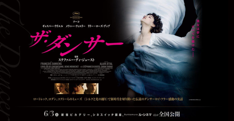 美意識を激しく揺さぶる映画、『ザ・ダンサー』の魅力