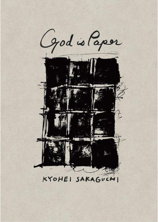 鹿児島のギャラリーが出版レーベル立上げ。第一弾に坂口恭平画集