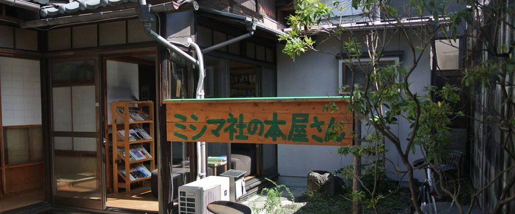 NEW ALTERNATIVE ミシマ社
