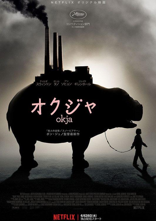 韓国映画界の鬼才、ポン・ジュノ監督『オクジャ/okja』ネトフリ映画の歴史的作品