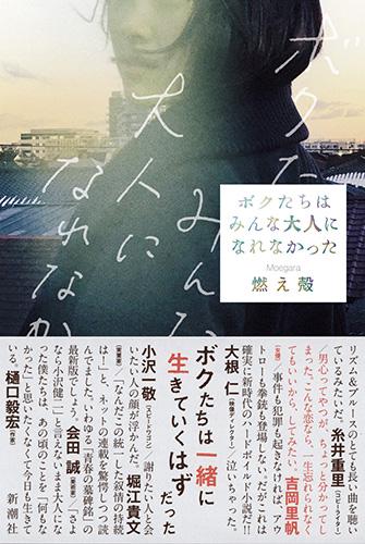 小説家・燃え殻と村上春樹『ノルウェイの森』継承され更新される愛の物語