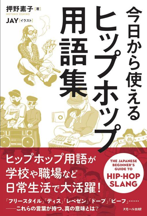 『今日から使えるヒップホップ用語集』ヴァイブス高めのサグい本で真の意味を学べ