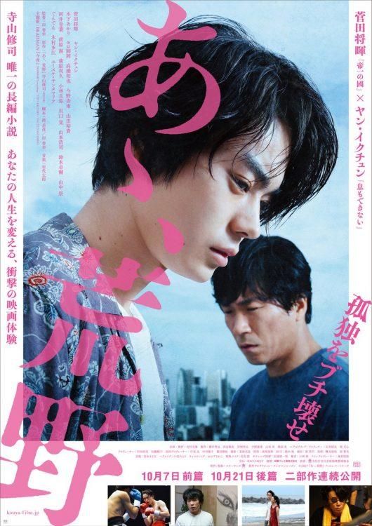 映画『あゝ、荒野』は菅田将暉の代表作となりうるか?