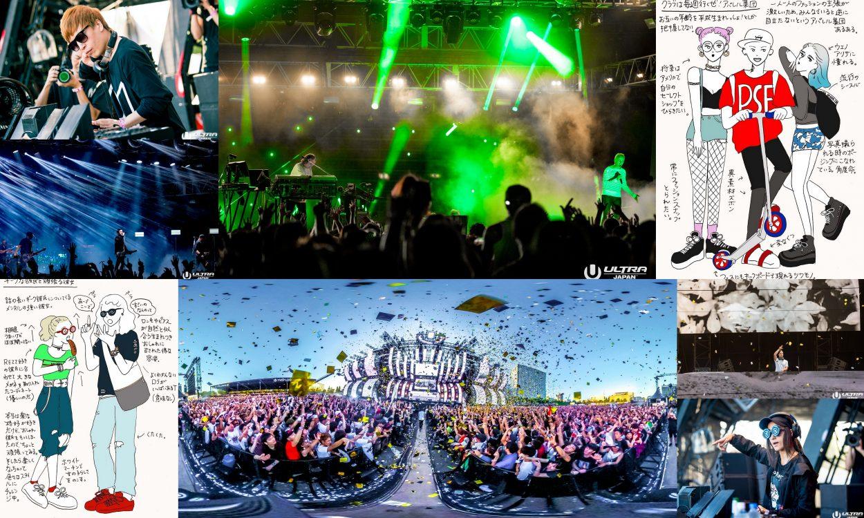 <ライブレポ>僕らとULTRA JAPAN。ダンスミュージックの祭典は、今。