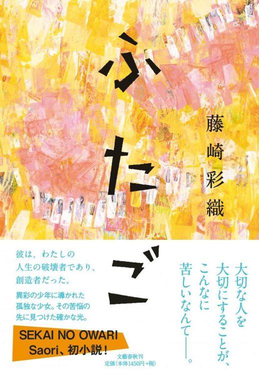 <ブックレビュー>藤崎彩織の小説『ふたご』世界の終わりが来るまでに書き残すべきこと