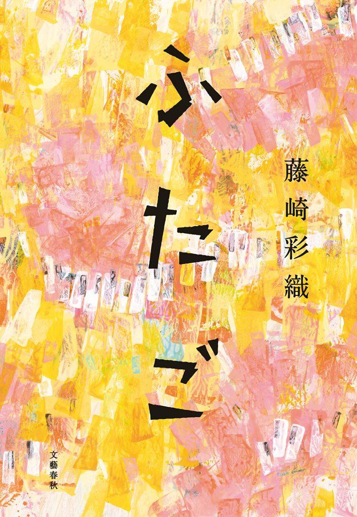 藤崎彩織, ふたご, SEKAI NO OWARI, 世界の終わり