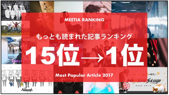 ミーティアの人気記事ランキング2017 <15-1位>