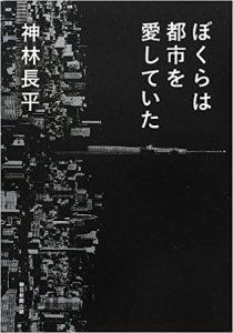 神林長平『ぼくらは都市を愛していた』