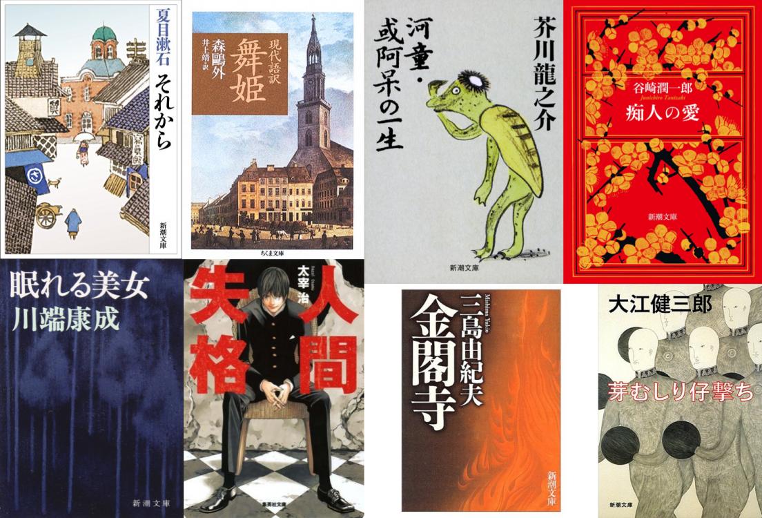 今さら聞けない日本文学8選:今日から知ったかぶりできるまとめ