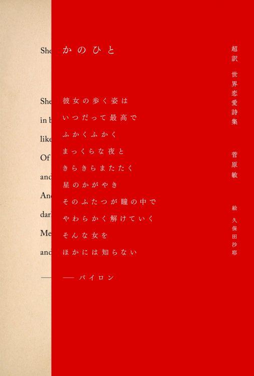 <ブックレビュー>世界の古典詩を集め訳した詩集『かのひと 超訳 世界恋愛詩集』