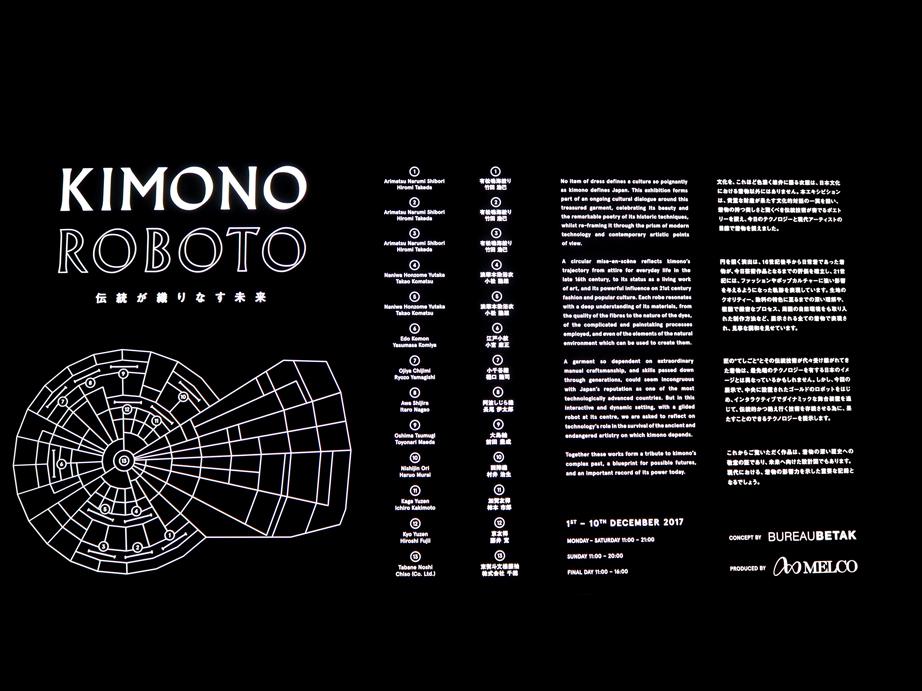 キモノロボット 全体図