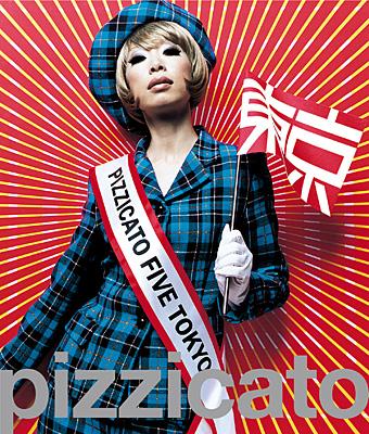ピチカート・ファイヴ pizzicato five we love you