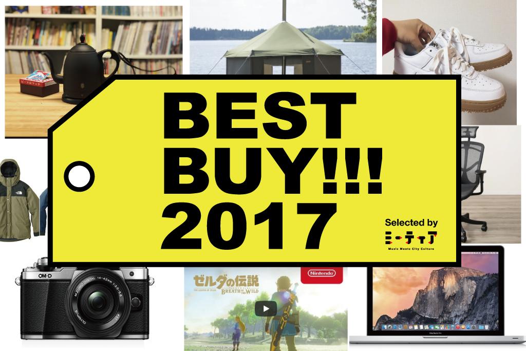 MEETIA編集部が選ぶ、BEST BUY 2017