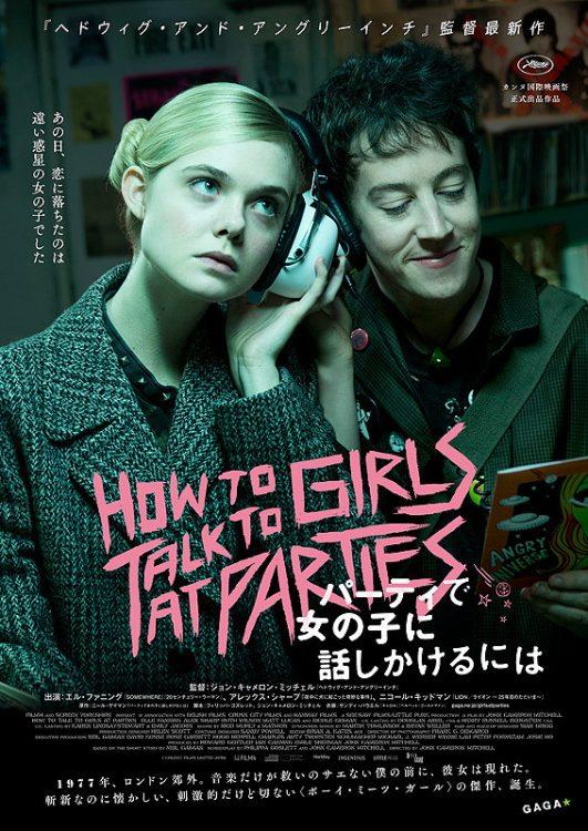 映画「パーティで女の子に話しかけるには」……もっとわたしにパンクして!