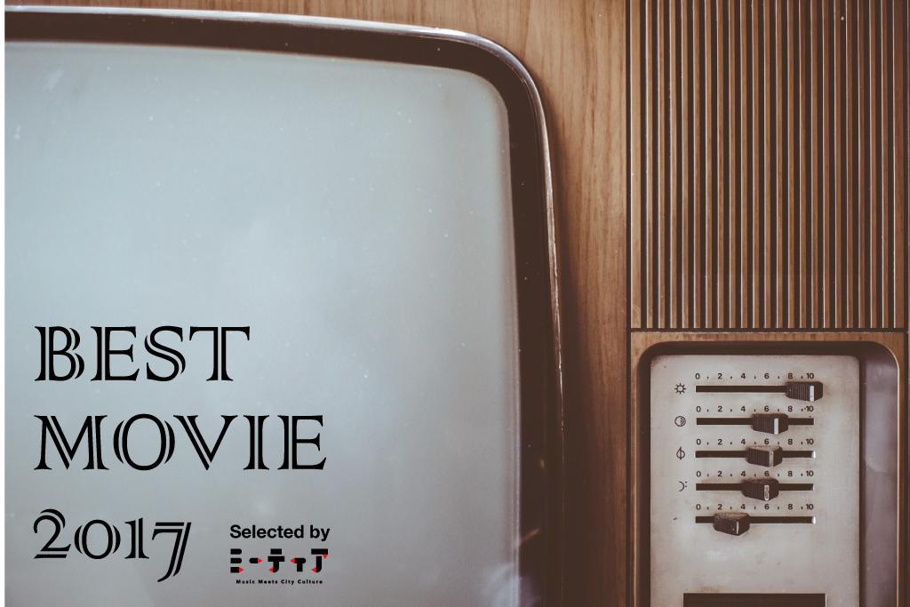MEETIA編集部が選ぶ、BEST MOVIE 2017