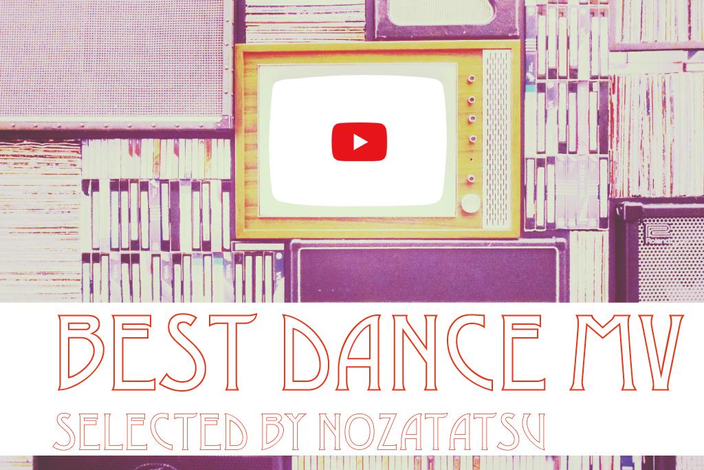 ライター・ノザタツが振り返る 2017年のダンスMVベスト10