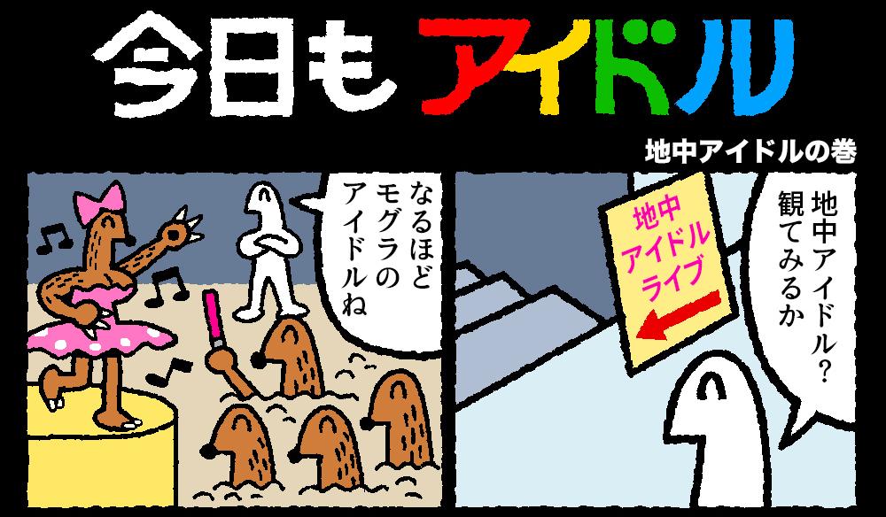 ミーティア 漫画 劔樹人 凸ノ しりもと 大橋裕之 シノダ