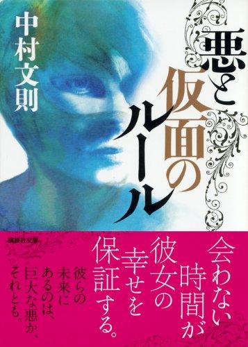 悪と仮面のルール, 中村文則, 玉木宏