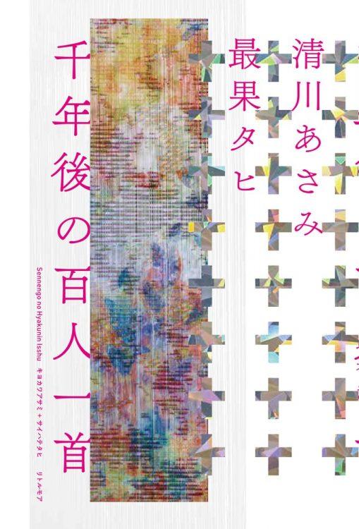アーティスト 清川あさみ × 詩人 最果タヒ『千年後の百人一首』愛の縫い目はここ