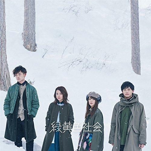 1st Full Album 「緑黄色社会」ジャケット画像