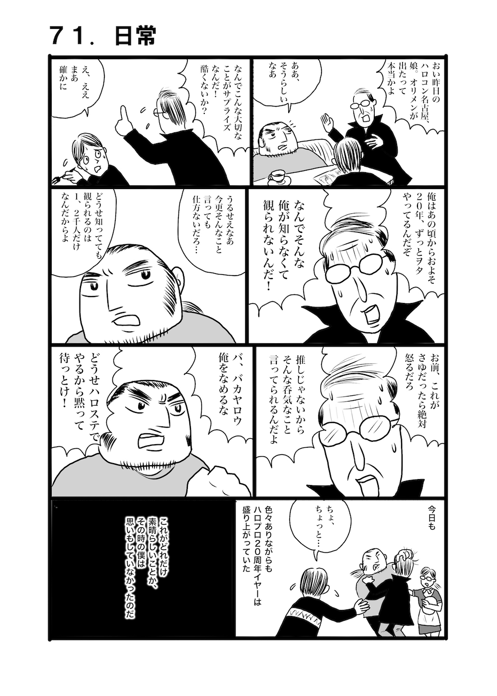劔樹人 ハロヲタ人生賛歌