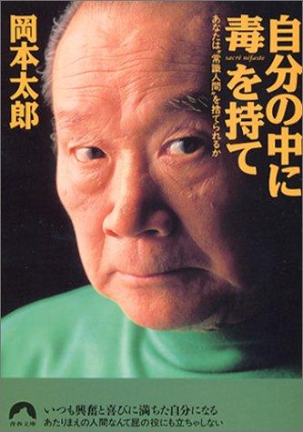 岡本太郎『自分の中に毒を持て』