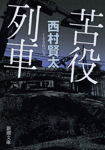 西村賢太『苦役列車』