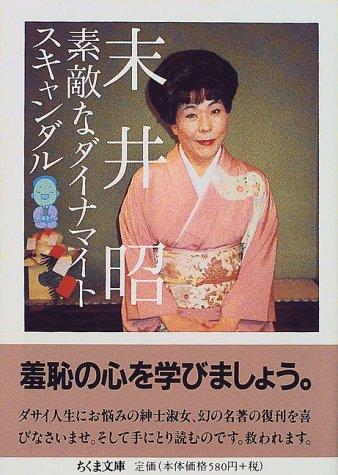 末井昭『素敵なダイナマイトスキャンダル』