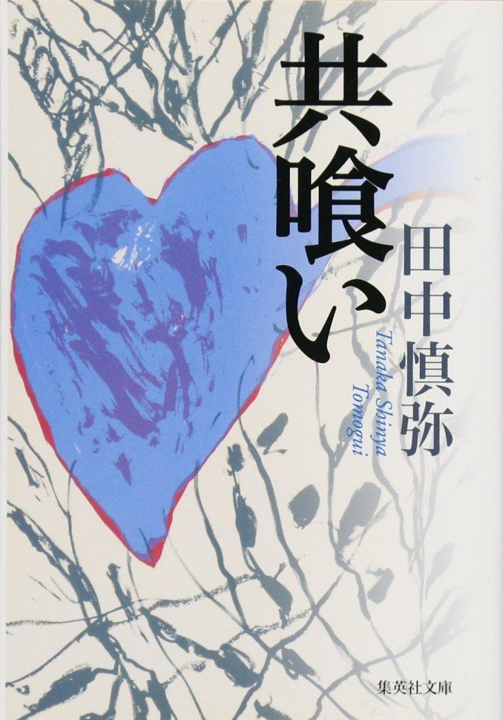田中慎弥『共喰い』