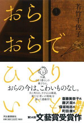 おらおらでひとりいぐも, 若竹千佐子, 芥川賞