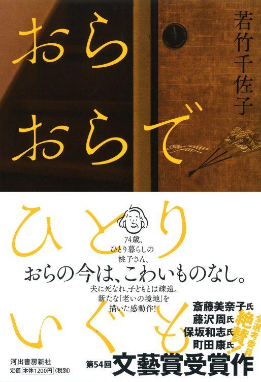『おらおらでひとりいぐも』と、ゼッタイ読むべき芥川賞作品5冊