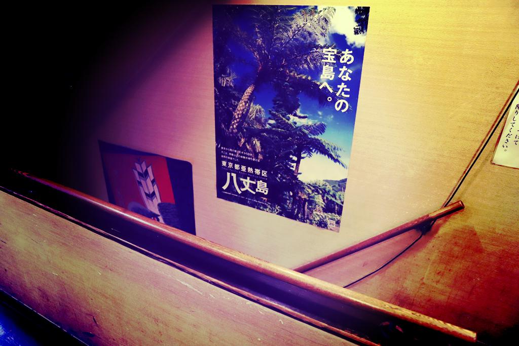 MONO NO AWARE 東京 八丈島