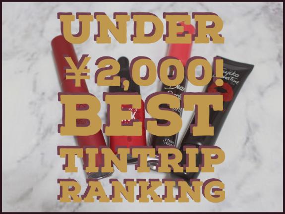 ¥2,000以下!本当に落ちない「ティントリップ」ランキング