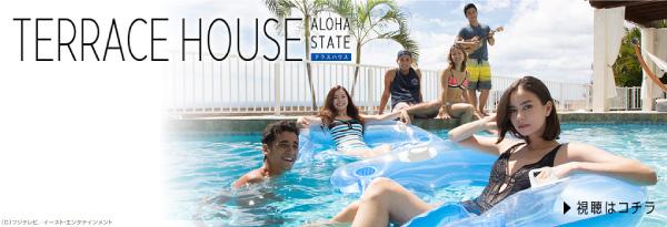 2016/11-2017/9『TERRACE HOUSE ALOHA STATE」