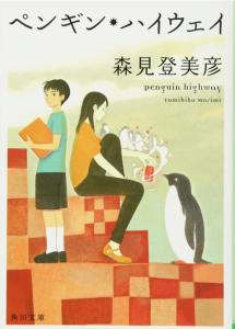 『ペンギン・ハイウェイ』