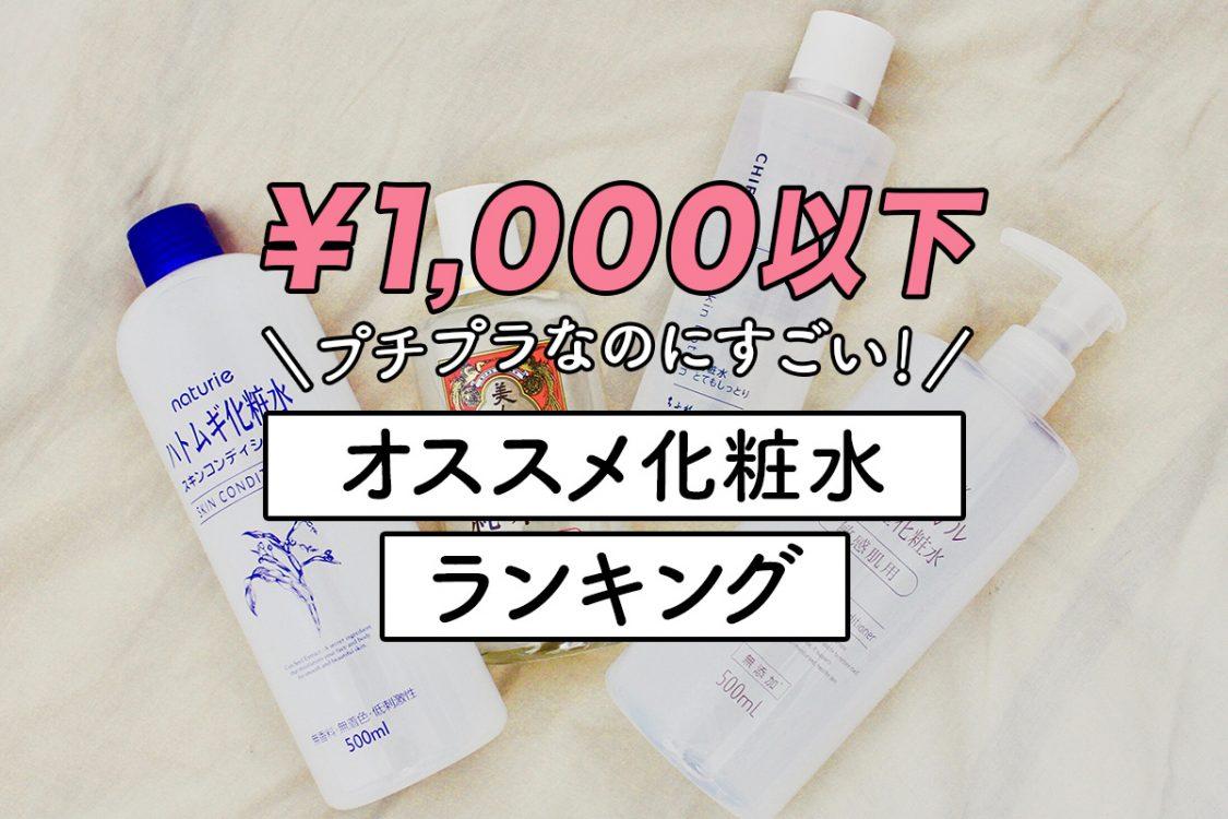 〈¥1,000以下〉プチプラなのにすごい「オススメ化粧水」ランキング