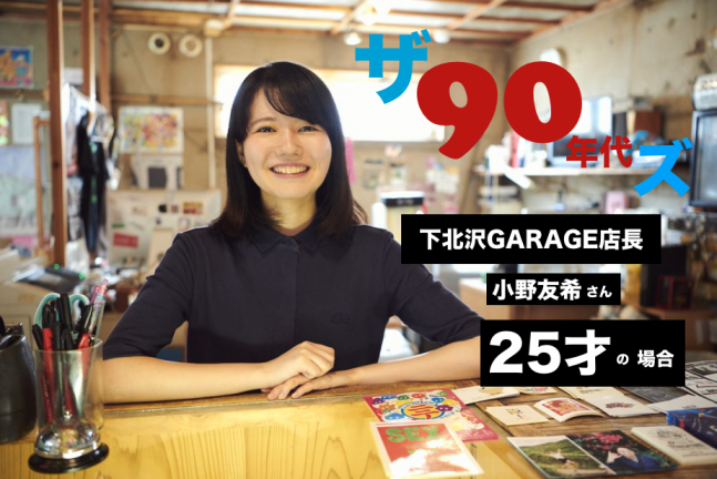 ザ90年代ズ:25才 下北沢GARAGE店長の場合