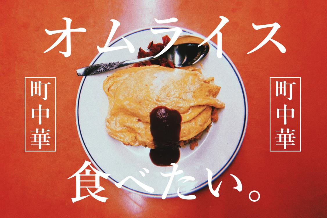 お洒落カフェとか飽きたし、町中華の「オムライス」が食べたい③
