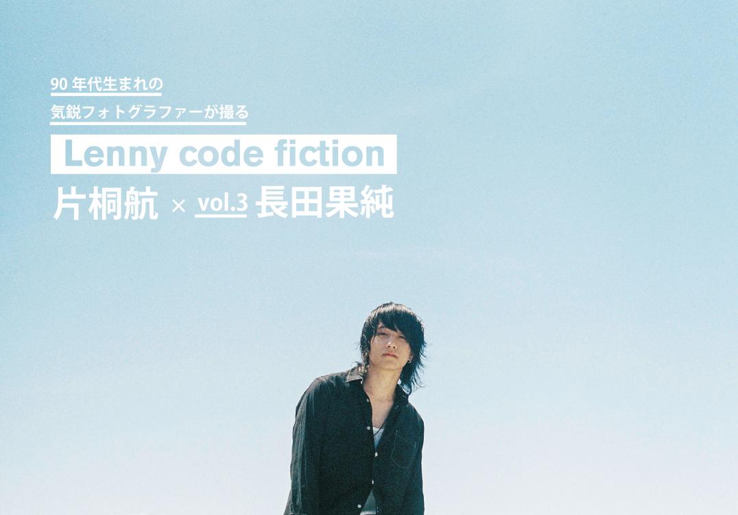 90年代生まれの気鋭フォトグラファーが撮る、片桐航(Lenny code fiction)  vol.3 長田果純