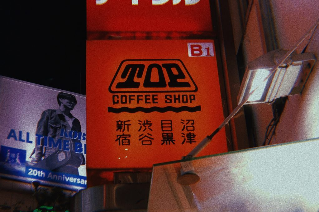純喫茶,喫茶店