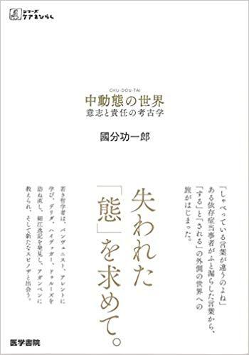 『中動態の世界』著・國分功一郎