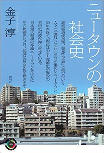 『ニュータウンの社会史』著・金子淳